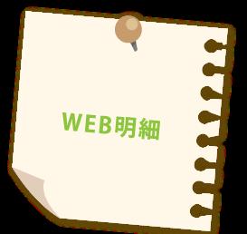 WEB詳細