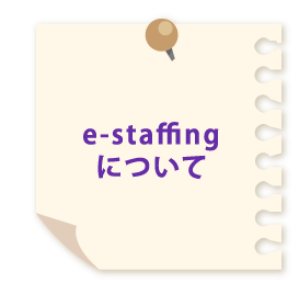e-staffingについて