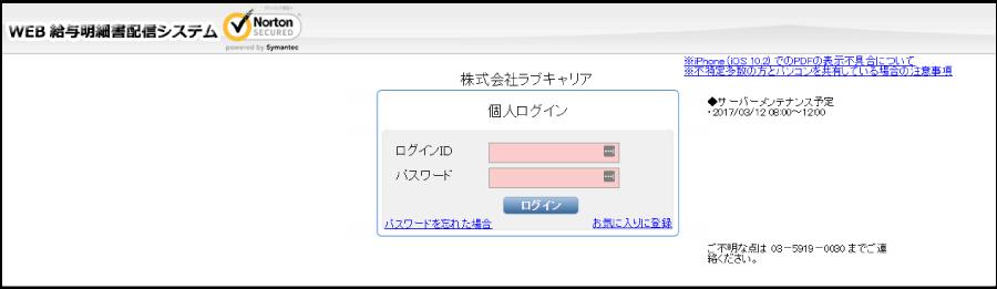 web給与明細書配信システム