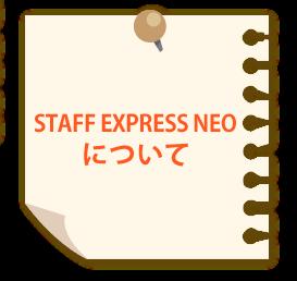 STAFF EXPRESS NEOについて