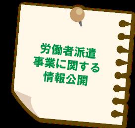 労働者派遣事業に関する情報公開